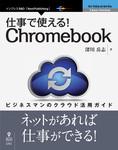 仕事で使える!Chromebook