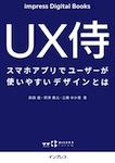 UX侍 スマホアプリでユーザーが使いやすいデザインとは