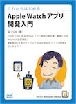 これからはじめる Apple Watchアプリ開発入門