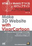HTML5+WebGLでつくる3Dウェブサイト [iOS8/Android対応] Vixar Cartoonによるアニメーションサイト制作術