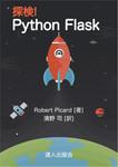 探検! Python Flask