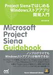Project SienaではじめるWindowsストアアプリ開発入門