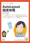 iOSアプリ開発 AutoLayout徹底攻略