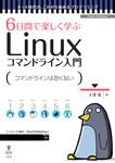 6日間で楽しく学ぶLinuxコマンドライン入門