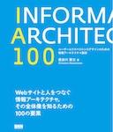 IA100  ユーザーエクスペリエンスデザインのための情報アーキテクチャ設計