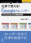 仕事で使える!Googleカレンダー Chromebookビジネス活用術