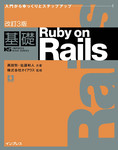 改訂3版 基礎 Ruby on Rails
