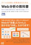 サイトの改善と目標達成のための Web分析の教科書