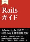 Railsガイド