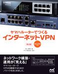 ヤマハルーターでつくるインターネットVPN [第4版] 無線LAN構築対応