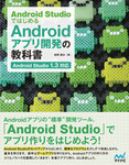 Android StudioではじめるAndroidアプリ開発の教科書  Android Studio 1.3対応