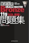 徹底攻略 ORACLE MASTER Bronze 11gSQL 基礎I問題集[1Z0-051J]対応