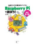 Raspberry Piで遊ぼう! 改訂第4版 〜【2】から, モデルB+, Bまで全てに対応