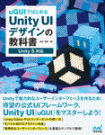 uGUIではじめるUnity UIデザインの教科書 Unity5対応