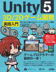 Unity5 3D/2Dゲーム開発 実践入門 -作りながら覚えるスマートフォンゲーム制作