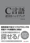 C言語逆引きハンドブック