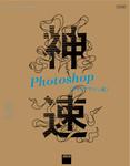 神速Photoshop [Webデザイン編] CC対応