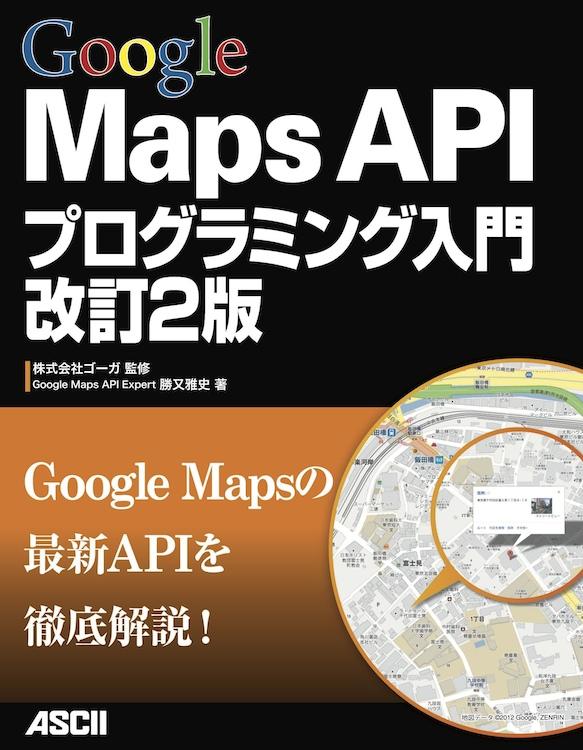 Book Cover Images Api : Google maps apiプログラミング入門 改訂 版【委託】 達人出版会