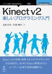Kinectv2楽しいプログラミング入門