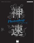 神速Photoshop[グラフィックデザイン編]CS6-CC-CC2015対応