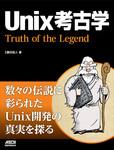 Unix考古学