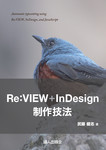 Re:VIEW+InDesign制作技法