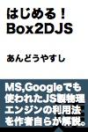 はじめる! Box2DJS