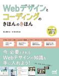 Webデザインとコーディングのきほんのきほん