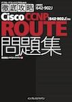 徹底攻略Cisco CCNP ROUTE問題集[642-902J]対応