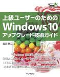 上級ユーザーのためのWindows 10アップグレード技術ガイド