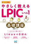 やさしく教えるLPICレベル1 基礎講座