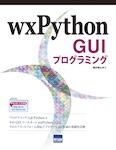 wxPython GUIプログラミング