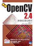実践OpenCV 2.4
