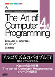 The Art of Computer Programming Volume 4A Combinatorial Algorithms Part 1 日本語版