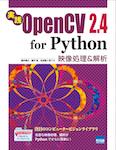 実践OpenCV 2.4 for Python  映像処理& 解析