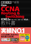 徹底攻略Cisco CCNA Routing & Switching教科書ICND2編[200-105J][200-125J]V3.0対応