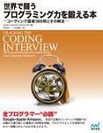 世界で闘うプログラミング力を鍛える本