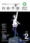 技術季報 vol.2 2017 Autumn