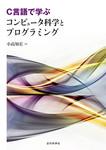 C言語で学ぶ コンピュータ科学とプログラミング