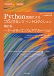 世界標準MIT教科書 Python言語によるプログラミングイントロダクション第2版 データサイエンスとアプリケーション