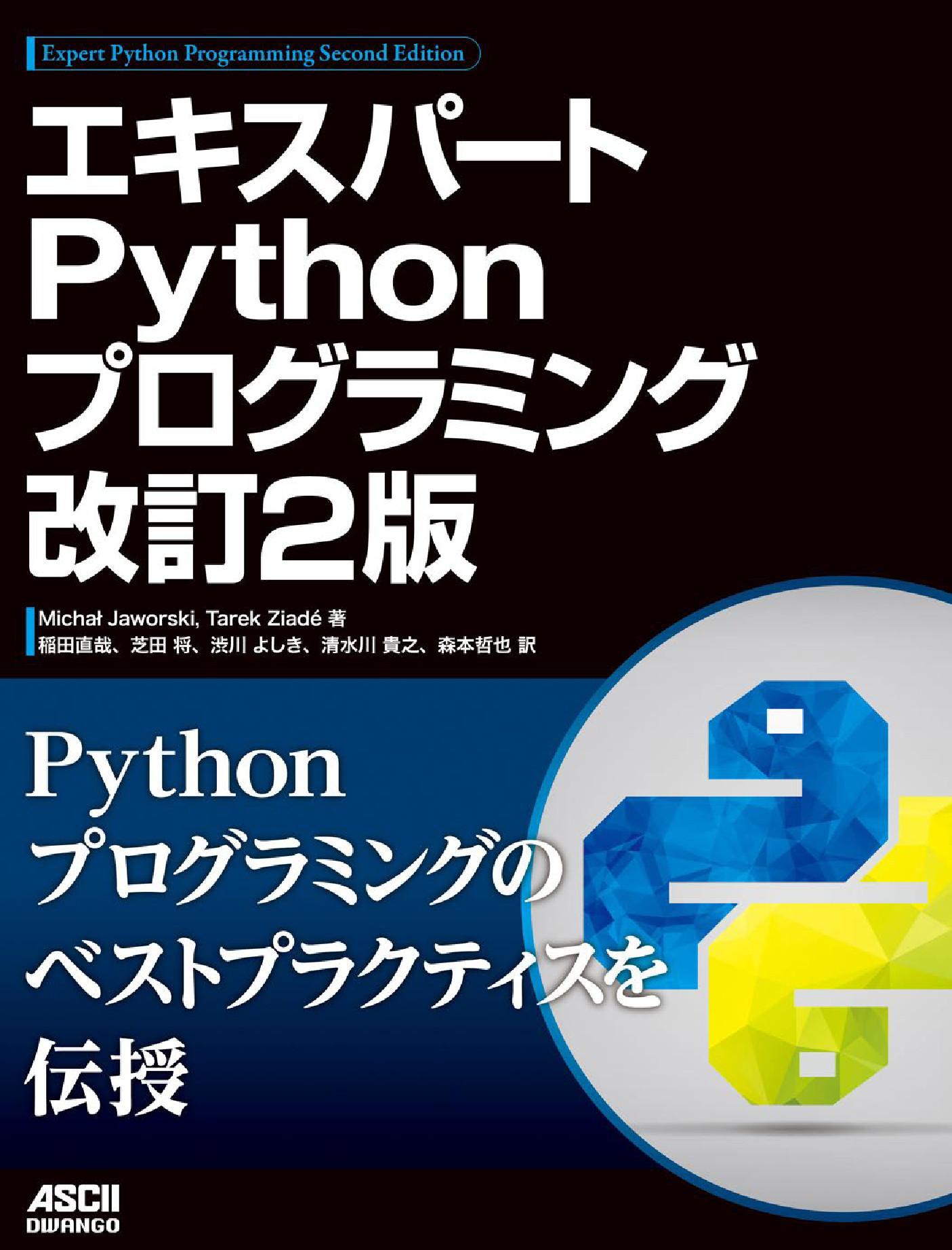 エキスパートPythonプログラミン...