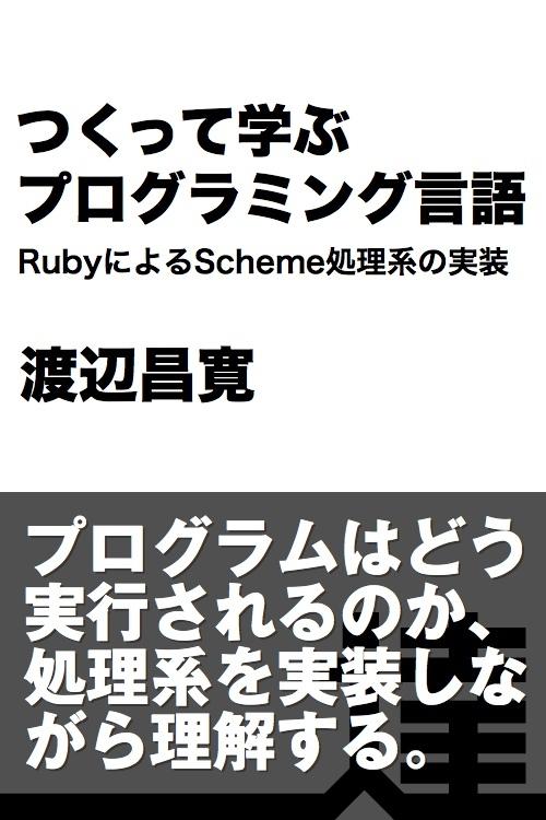 つくって学ぶプログラミング言語 RubyによるScheme処理系の実装 - 達人 ...