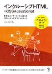 インクルーシブHTML+CSS & JavaScript