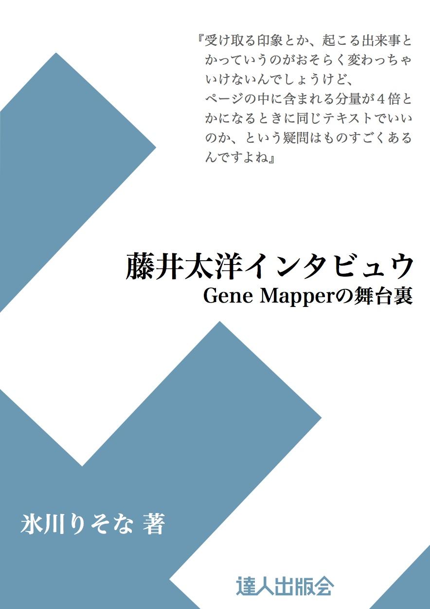 藤井太洋インタビュウ ― Gene Mapperの舞台裏