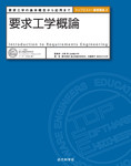 要求工学概論:要求工学の基本概念から応用まで(トップエスイー基礎講座2)