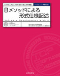 Bメソッドによる形式仕様記述:ソフトウェアシステムのモデル化とその検証(トップエスイー実践講座1)