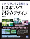 メディアクエリで実現する  レスポンシブWebデザイン