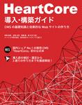 HeartCore導入・構築ガイドーCMSの基礎知識と効果的なWebサイトの作り方
