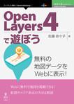 OpenLayers4で遊ぼう