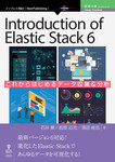 Introduction of Elastic Stack 6